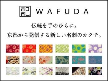wafuda-img.jpg