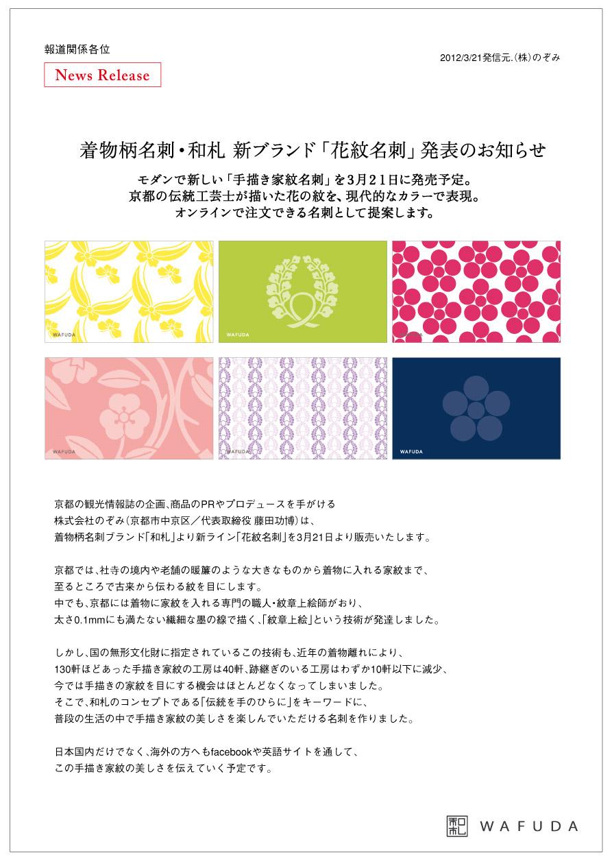 http://www.wafuda.jp/blog/images/%E3%83%AA%E3%83%AA%E3%83%BC%E3%82%B9120321-1.jpg