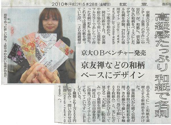 100528_yomiuri.jpg