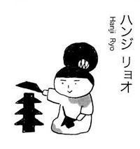1109-hanji2.jpg