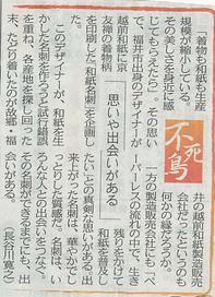 197100604_kenminfukui2272.jpg