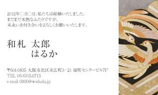 和柄サンクスカード(w00002 *雲取舞楽菱/富宏染工*和婚におすすめ)