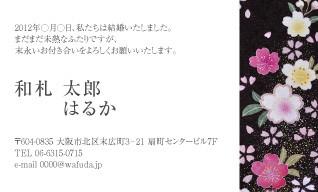 和柄サンクスカード(w00004*漆桜/アトリエひとしほ*和婚におすすめ)