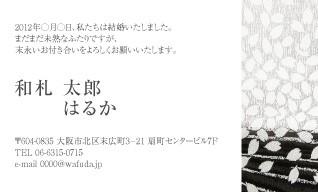和柄サンクスカード(w00005*舞桜/アトリエひとしほ*)