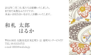 和柄サンクスカード(w00011*柔ら華/吉江染工*)