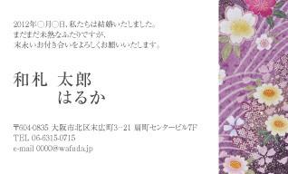 和柄サンクスカード(w00012*波桜/アトリエひとしほ*)