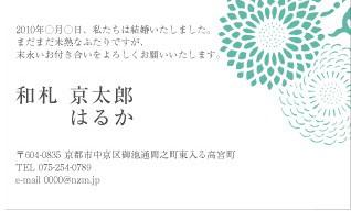 和柄サンクスカード(w00015*八重菊唐草/近江染工*)
