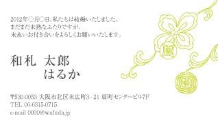 和柄サンクスカード(w00017*唐草/染の三喜*)