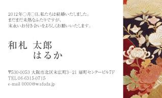 和柄サンクスカード(w00021*大菊/富宏染工*和婚におすすめ)