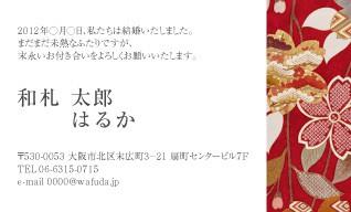 和柄サンクスカード(w00022*大桜/富宏染工*和婚におすすめ)