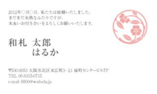 和柄サンクスカード(w00023*酢漿草枝丸・隆盛/鹿島紋章工芸)