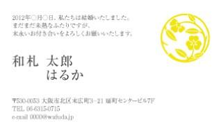 和柄サンクスカード(w00024*酢漿草枝丸・黄/鹿島紋章工芸)