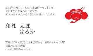 和柄サンクスカード(w00025*梅鶴・韓紅/鹿島紋章工芸)