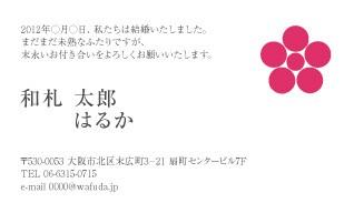 和柄サンクスカード(w00026*星梅鉢・桃/鹿島紋章工芸)